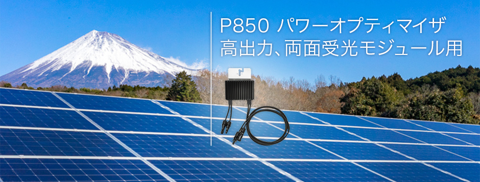 P850 Power Optimizer Japanese